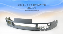 Юбка на передний бампер FX - Тюнинг Ауди А6 (С5, дорестайлинг)
