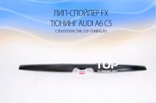5337 Лип-спойлер FX на Audi A6 C5