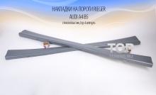 Накладки на пороги Тюнинг Ауди А4 Б5 (дорестайлинг) - Аэродинамический обвес Rieger.