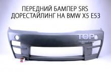 Передний бампер SRS дорестайлинг на BMW X5 E53