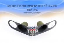 Рамки для ПТФ Hamann M3 - Тюнинг БМВ е46