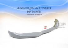 Юбка на передний бампер - Модель Schnitzer - Тюнинг BMW E92 (Купе)