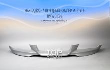 Юбка переднего бампера - Модель M Style - Тюнинг BMW 3 E92