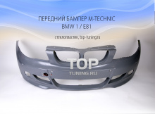 Тюнинг БМВ Е81 - Аэродинамический обвес M-TECHNIC. Передний бампер