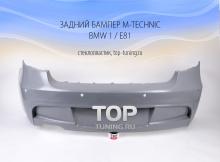 Задний бампер - Обвес M-TECHNIC - Тюнинг БМВ 1 / е81