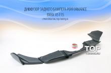 Диффузор заднего бампера - Обвес Performance - Тюнинг BMW X5 F15