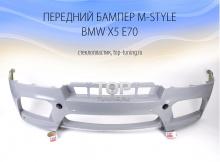 Передний бампер - Обвес М Стиль - Тюнинг БМВ Х5 е70 рестайлинг