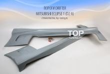 541 Пороги - Обвес Drifter на Mitsubishi Eclipse 1 (D2 A)