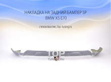 5418 Накладка на задний бампер SP на BMW X5 E70