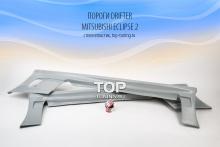 Накладки на пороги - Модель Drifter - Тюнинг Митсубиси Эклипс 2.