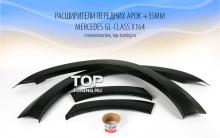 5420 Расширители передних арок +35mm на Mercedes GL-Class X164