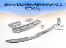 5422 Накладка на передний бампер Performance LCI на BMW X5 E70