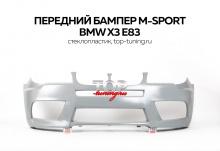 5430 Передний бампер M-Sport на BMW X3 E83