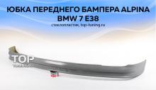 5436 Юбка переднего бампера Alpina на BMW 7 E38
