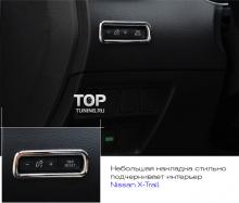 Тюнинг салона Ниссан X-Trail Т32 - Декоративная накладка панели управления приборов TECH Design.