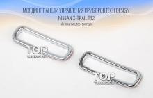 5445 Молдинг панели управления приборов TECH Design на Nissan X-Trail T32