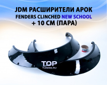 Тюнинг расширители арок JDM New School. (Комплект - 2шт.)