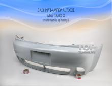 Задний бампер - Обвес AUTOEXE - Тюнинг MAZDA RX8