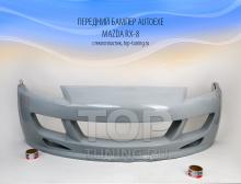Передний бампер - Тюнинг Мазда RX-8 (дорестайлинг) - Аэродинамический обвес AUTOEXE.