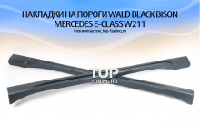 5481 Накладки на пороги WALD Black Bison на Mercedes E-Class W211