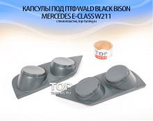 Капсулы под противотуманные фонари (9см.) - Обвес WALD Black Bison - Тюнинг Мерседес W211/S211 (рестайлинг)