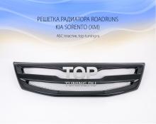 5483 Решетка радиатора Roadruns ABS на Kia Sorento XM