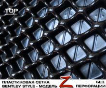 Пластиковая, закрытая тюнинг сетка в бампер Бэнтли - Модель Z - Без перфорации.
