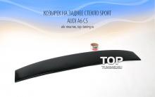 5500 Тюнинг - Козырек Sport на Audi A6 C5