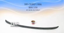 5505 Лип-спойлер String на BMW 3 E90