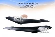 5509 Тюнинг - Реснички GT3 ABS на BMW X5 E70