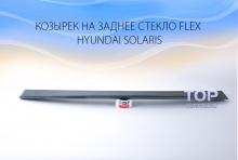5528 Козырек на заднее стекло Flex на Hyundai Solaris