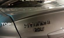 Тюнинг Хендай Солярис - Небольшой спойлер на крышку багажника Street.