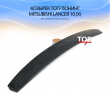 5544 Козырек на заднее стекло на Mitsubishi Lancer 10 (X)