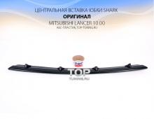 Стайлинг Митсубиси Лансер 10 (Х) - Центральный молдинг передней юбки Shark (ОРИГИНАЛ).
