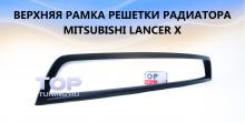 Тюнинг Митсубиси Лансер 10 (дорестайлинг) - Верхняя решетка радиатора без значка.