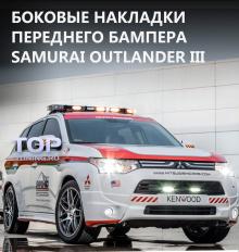 Боковые нкаладки (клыки) на передний бампер - Тюнинг САМУРАЙ - Митсубиси Аутлендер 3