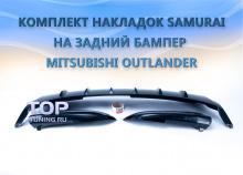 Диффузор и накладки на задний бампер - Тюнинг Митсубиси Аутлендер SAMURAI.