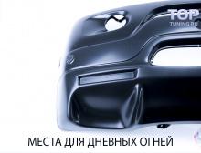 Вставки под ходовые огни. Тюнинг БМВ Х5 Е53 (Рестайлинг) - Передний бампер 4.8is.