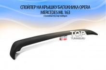 5582 Спойлер на крышку багажника Opera на Mercedes ML 163