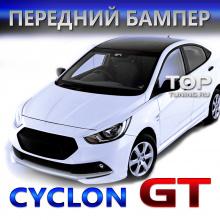 Передний бампер - Обвес Циклон GT - Тюнинг Хендэ Солярис.