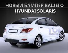 Задний бампер - Обвес ЦИКЛОН GT (IFLOW) - Тюнинг Хендэ Солярис