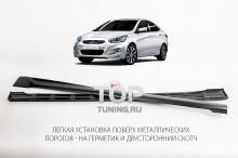 Тюнинг Хендай Солярис 1 - 2010-2017 (Седан и хетчбэк) Накладки на пороги - обвес ЦИКЛОН GT (I-FLOW)