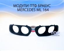Маски для противотуманных фар Brabus на Mercedes ML 164