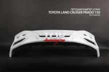 5603 Передний бампер ULTIMA на Toyota Land Cruiser Prado 150