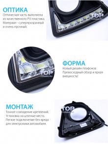 Ходовые огни для Мазды СХ5 - Модель Практик. Черные, матовые.