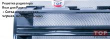 Алюминиевая сетка для решеток радиаторов, бамперов и воздухозаборников.