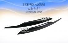 Накладки на фары - Тюнинг Ауди А4 (Б7)