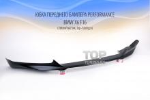 Накладка на передний бампер - Обвес Performance - Тюнинг BMW X6 F16