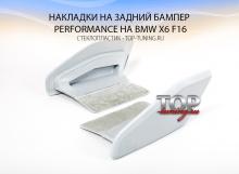 Элероны заднего бампера Перформанс - Тюнинг БМВ Х6 ф16