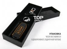 5655 Кожаный чехол для смарт ключа Lucky c карабином на Mazda